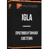 Противоугонная система IGLA 231
